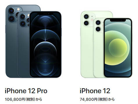 AppleEvent202010 iPhone-12シリーズ