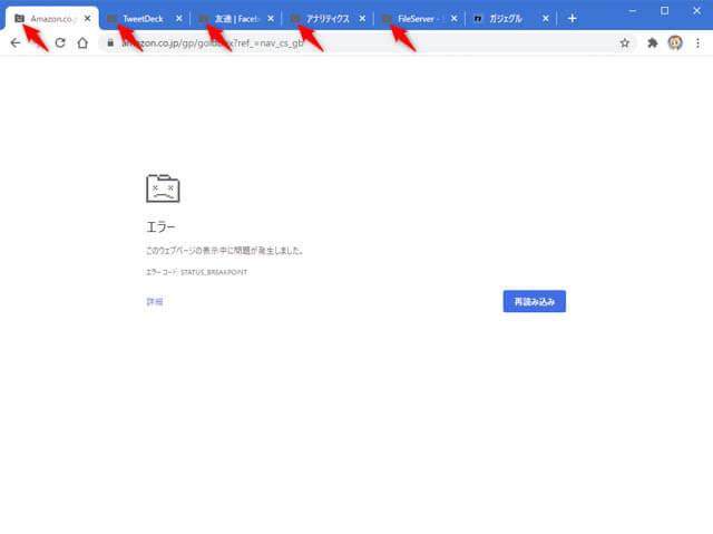 Chrome-STATUS_BREAKPOINT-エラー 現象