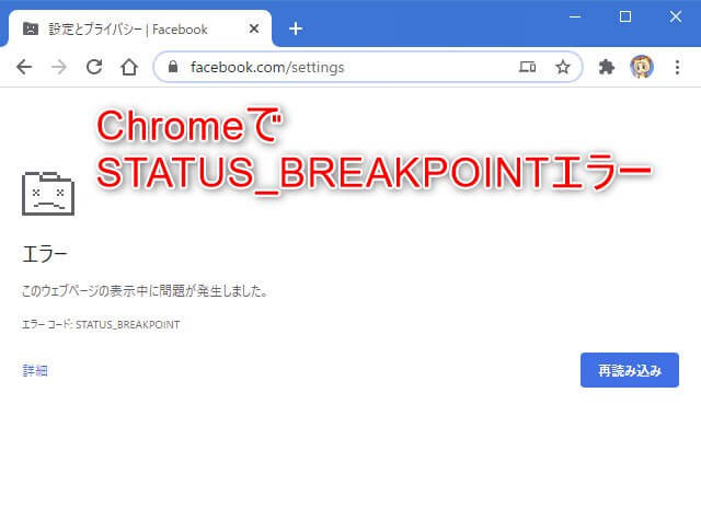 Chrome-STATUS_BREAKPOINT-エラー タイトル