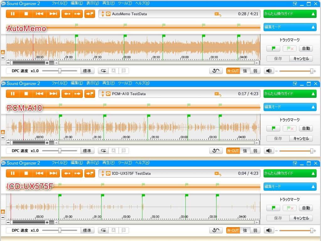 AutoMemo 3製品比較-音声の波形