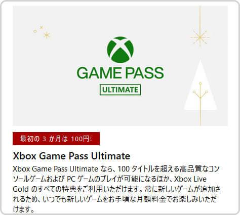 マイクロソフトStore GamePassUltimate-sale