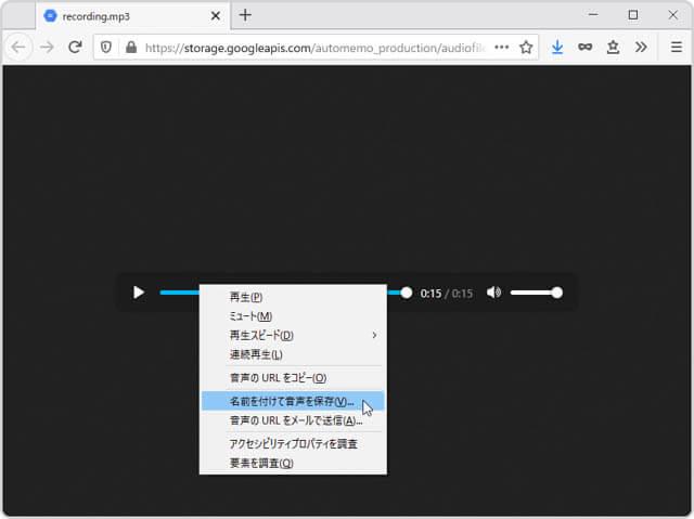 AutoMemo ブラウザ-録音データ-名前を付けて音声を保存