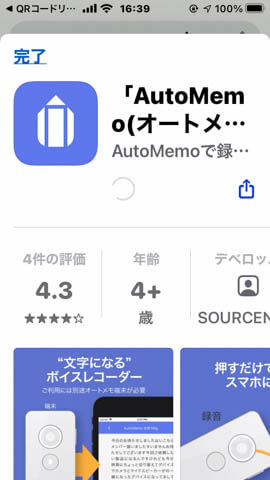AutoMemo スマホアプリ-ストア
