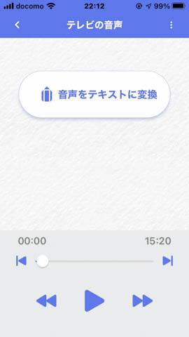 AutoMemo スマホアプリ-再生-音声をテキストに変換