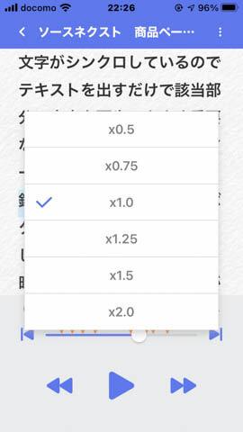 AutoMemo スマホアプリ-再生速度