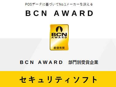 販売本数ベスト3セキュリティソフト BCN-AWARDとは