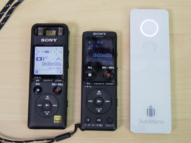 AutoMemo PCM-A10、ICD-UX575F、AutoMemo