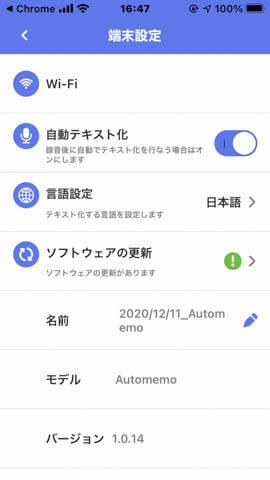 AutoMemo スマホアプリ-端末設定-自動テキスト化