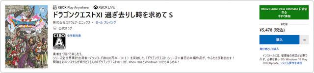 マイクロソフトStore GamePassUltimate-ドラクエ11S