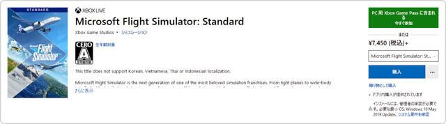 マイクロソフトStore _GamePassUltimate-FlightSimulator