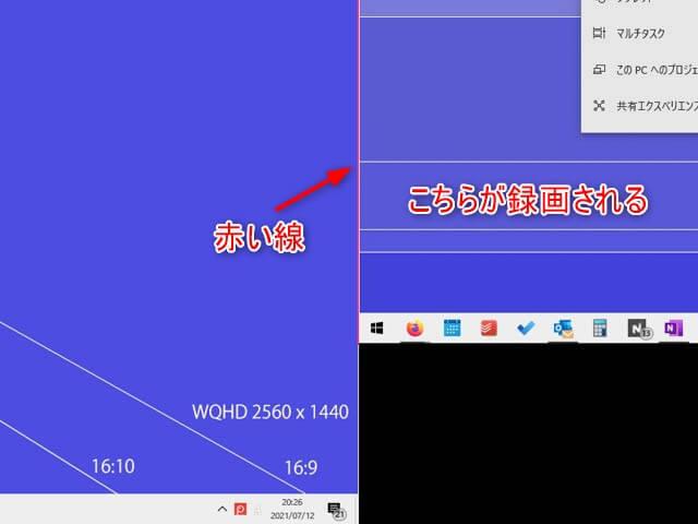 Web会議録画_全録KAIGIO-B's動画レコーダー-メイン画面-境界