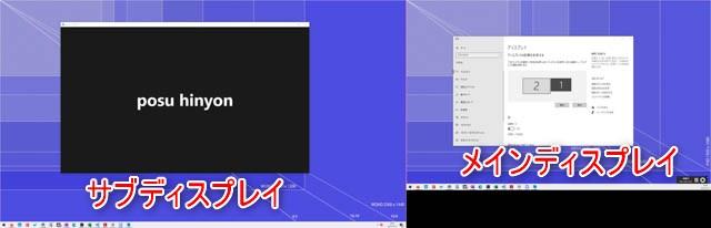 Web会議録画_デュアルディスプレイ環境