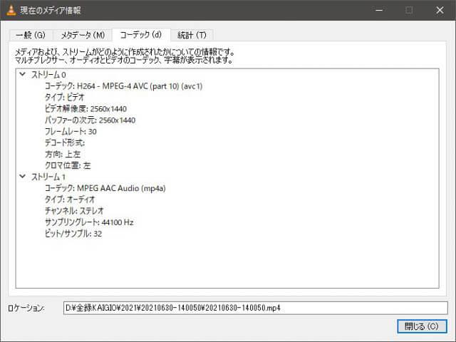 Web会議録画_全録KAIGIO-録画ファイル-情報