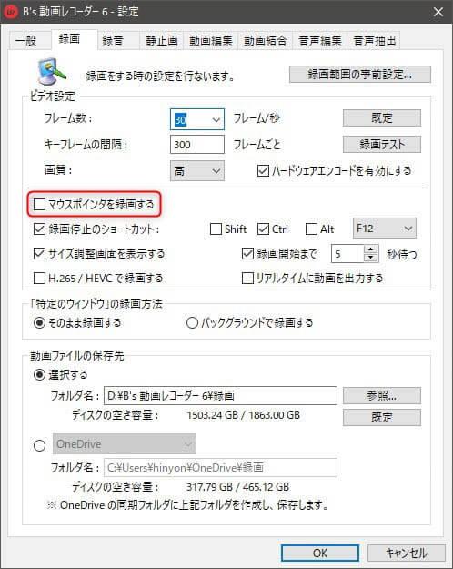 Web会議録画_B's 動画レコーダー-設定-マウスポインター